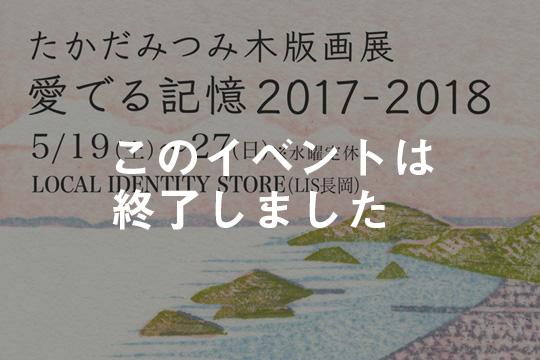 たかだみつみ木版画展「愛でる記憶2017-2018」